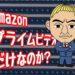 松本人志のドキュメンタルの動画、Amazonプライムしか見れないの?